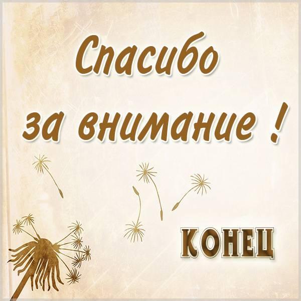 Картинка конец спасибо за внимание - скачать бесплатно на otkrytkivsem.ru