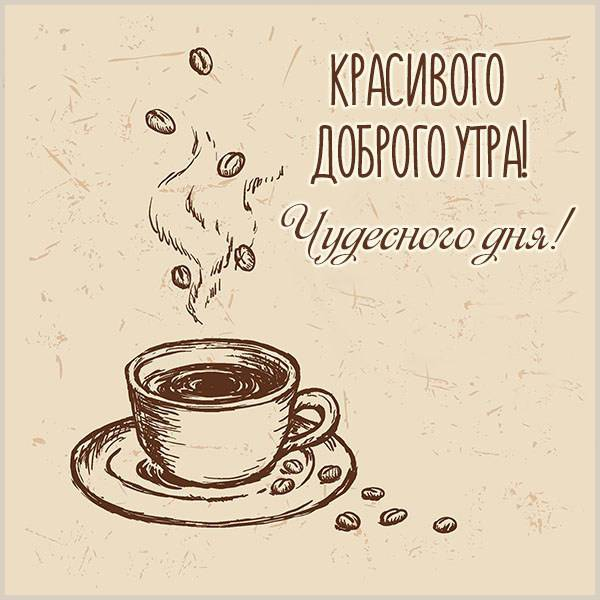 Картинка красивого доброго утра и чудесного дня - скачать бесплатно на otkrytkivsem.ru