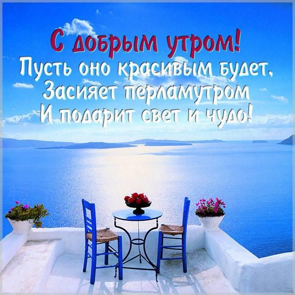 Картинка красивого утра с надписью и пожеланием - скачать бесплатно на otkrytkivsem.ru