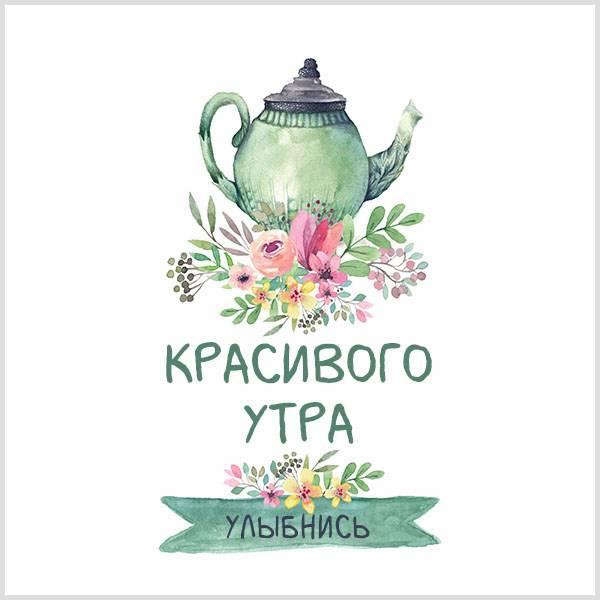 Картинка красивого утра с надписью - скачать бесплатно на otkrytkivsem.ru