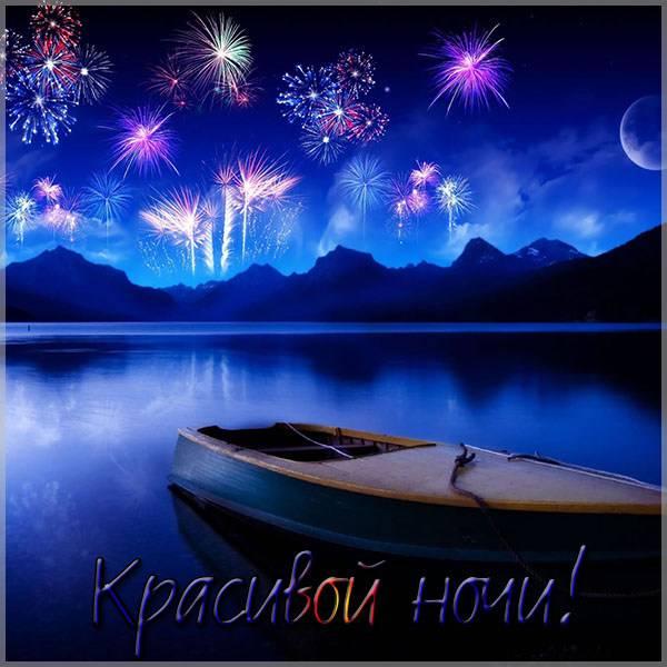 Картинка красивой ночи с надписью прикольная - скачать бесплатно на otkrytkivsem.ru