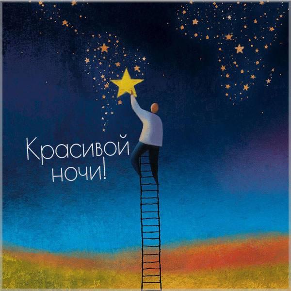 Картинка красивой ночи с надписью - скачать бесплатно на otkrytkivsem.ru