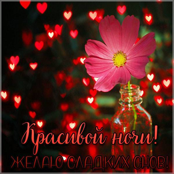 Картинка красивой ночи сладких снов - скачать бесплатно на otkrytkivsem.ru