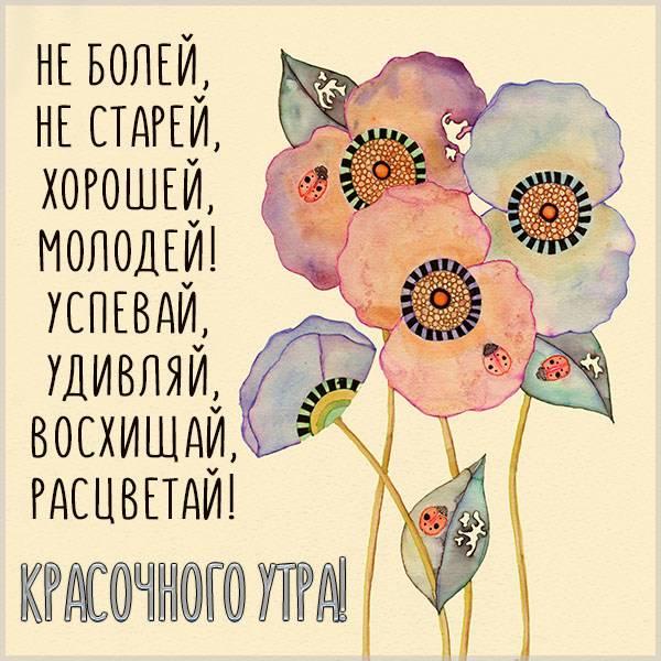 Картинка красочного утра поздравление - скачать бесплатно на otkrytkivsem.ru