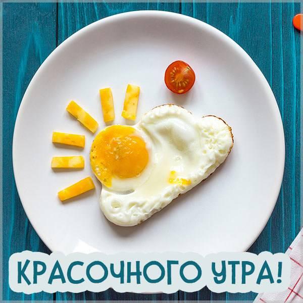 Картинка красочного утра прикольная - скачать бесплатно на otkrytkivsem.ru
