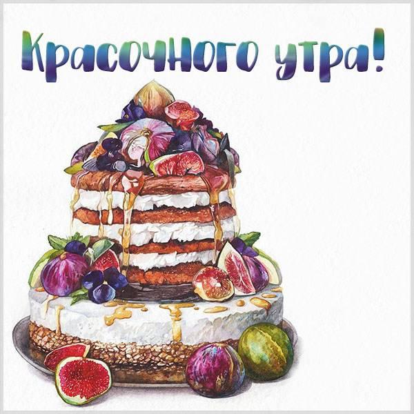 Картинка красочного утра - скачать бесплатно на otkrytkivsem.ru