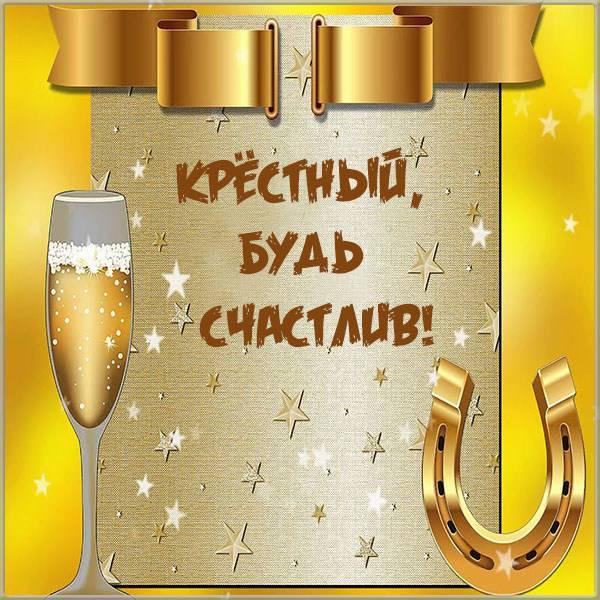 Картинка крестному - скачать бесплатно на otkrytkivsem.ru