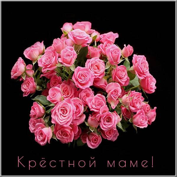 Картинка крестной маме просто так - скачать бесплатно на otkrytkivsem.ru