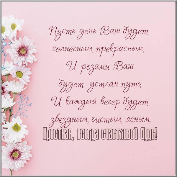 Картинка крестной маме - скачать бесплатно на otkrytkivsem.ru