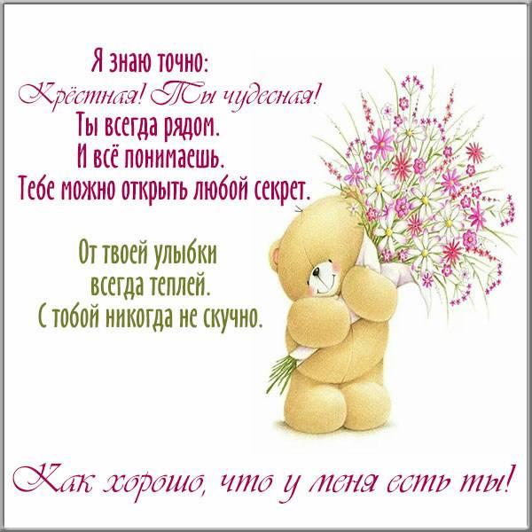 Картинка крестной от крестницы - скачать бесплатно на otkrytkivsem.ru