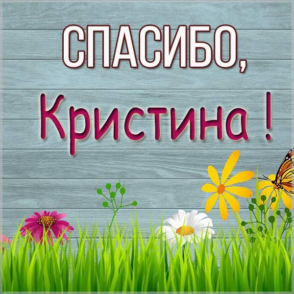 Картинка Кристина спасибо - скачать бесплатно на otkrytkivsem.ru