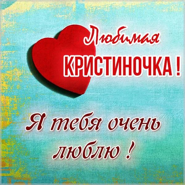 Картинка Кристиночка я тебя люблю - скачать бесплатно на otkrytkivsem.ru