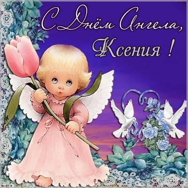 Картинка Ксения день ангела и именинами - скачать бесплатно на otkrytkivsem.ru