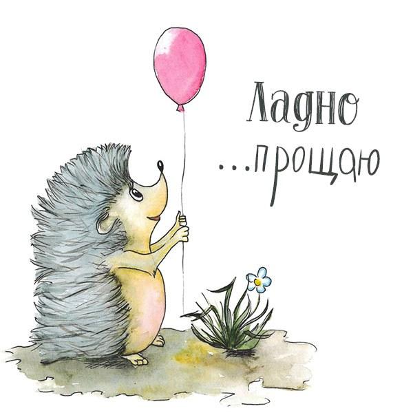 Картинка ладно прощаю - скачать бесплатно на otkrytkivsem.ru