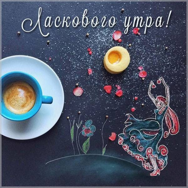 Картинка ласкового утра с надписью - скачать бесплатно на otkrytkivsem.ru