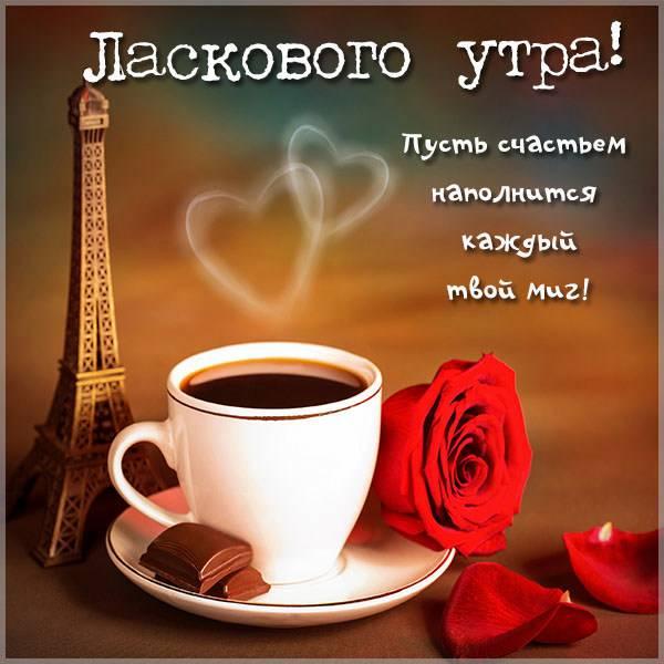 Картинка ласкового утра с пожеланием - скачать бесплатно на otkrytkivsem.ru