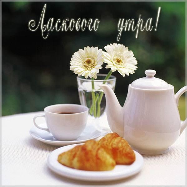Картинка ласкового утра - скачать бесплатно на otkrytkivsem.ru