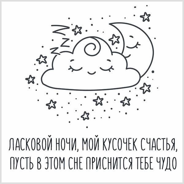 Картинка ласковой ночи и нежных снов - скачать бесплатно на otkrytkivsem.ru