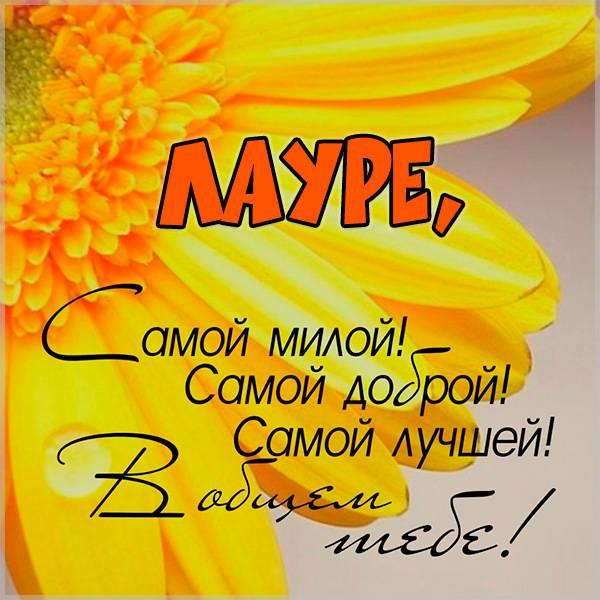 Картинка Лауре - скачать бесплатно на otkrytkivsem.ru