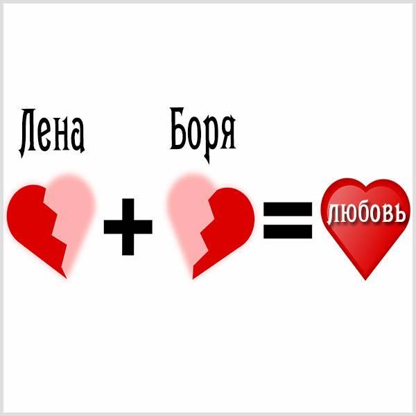 Картинка Лена и Боря - скачать бесплатно на otkrytkivsem.ru