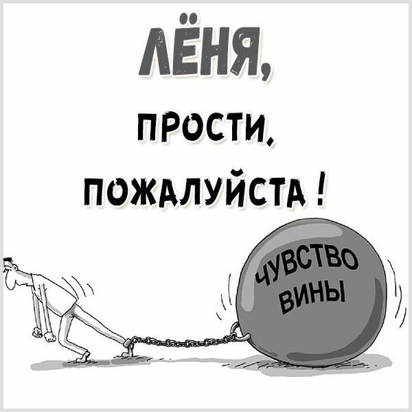 Картинка Леня прости меня пожалуйста - скачать бесплатно на otkrytkivsem.ru