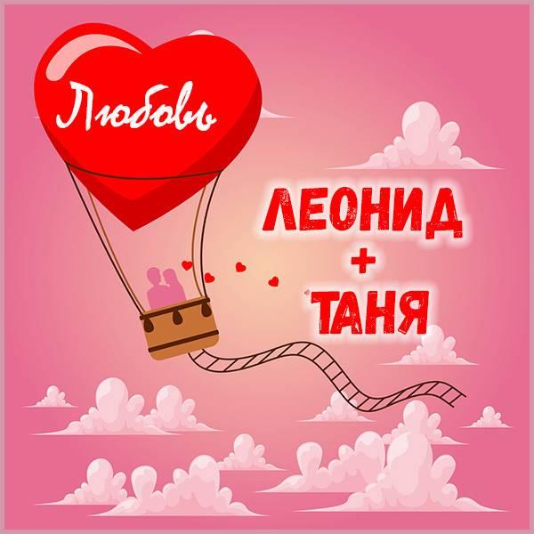 Картинка Леонид и Таня любовь - скачать бесплатно на otkrytkivsem.ru