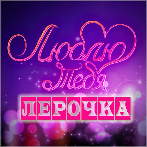 Картинка Лерочка я тебя люблю - скачать бесплатно на otkrytkivsem.ru