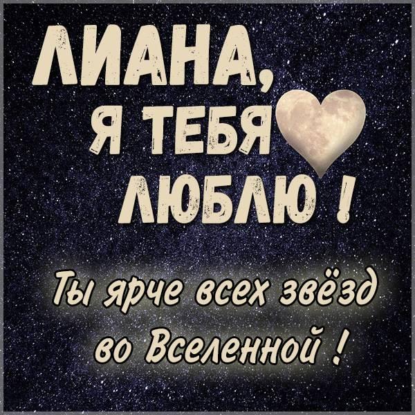 Картинка Лиана я тебя люблю - скачать бесплатно на otkrytkivsem.ru