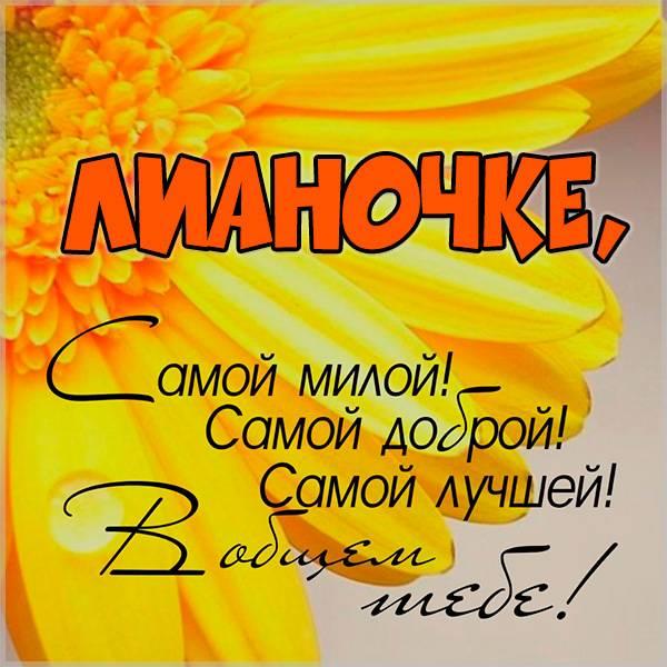 Картинка Лианочке - скачать бесплатно на otkrytkivsem.ru