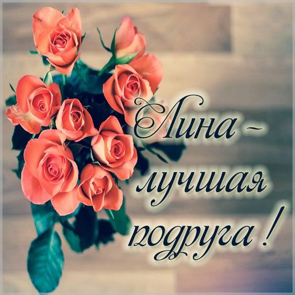 Картинка Лина лучшая подруга - скачать бесплатно на otkrytkivsem.ru