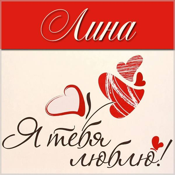 Картинка Лина я тебя люблю - скачать бесплатно на otkrytkivsem.ru