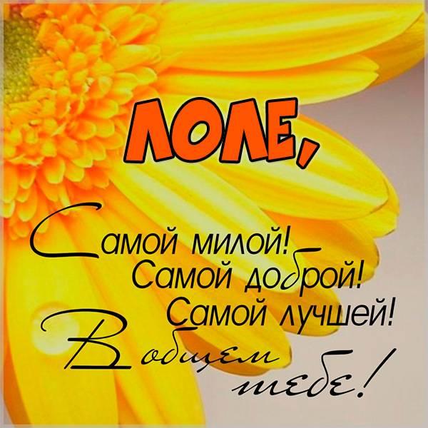 Картинка Лоле с цветами - скачать бесплатно на otkrytkivsem.ru