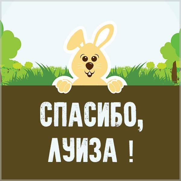 Картинка Луиза спасибо - скачать бесплатно на otkrytkivsem.ru