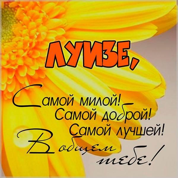 Картинка Луизе - скачать бесплатно на otkrytkivsem.ru