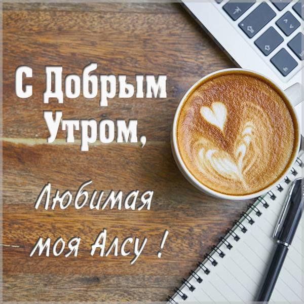 Картинка любимая Алсу доброе утро - скачать бесплатно на otkrytkivsem.ru