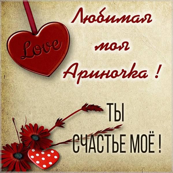Картинка любимая моя Ариночка - скачать бесплатно на otkrytkivsem.ru