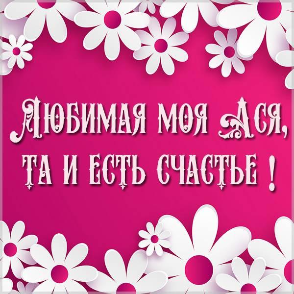 Картинка любимая моя Ася - скачать бесплатно на otkrytkivsem.ru