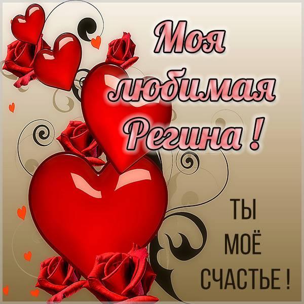 Картинка любимая моя Регина - скачать бесплатно на otkrytkivsem.ru
