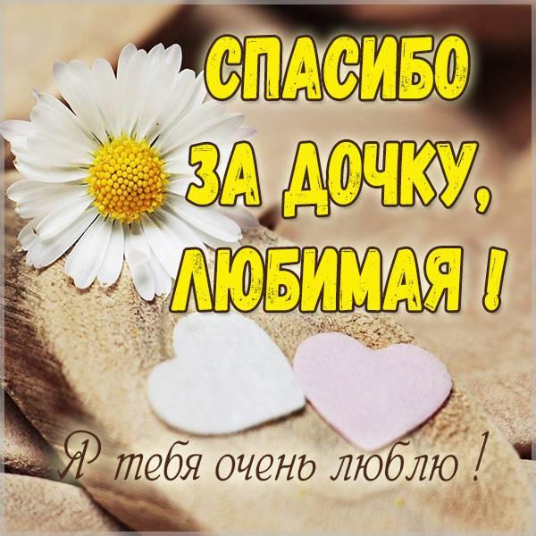 Картинка любимая спасибо за дочку - скачать бесплатно на otkrytkivsem.ru