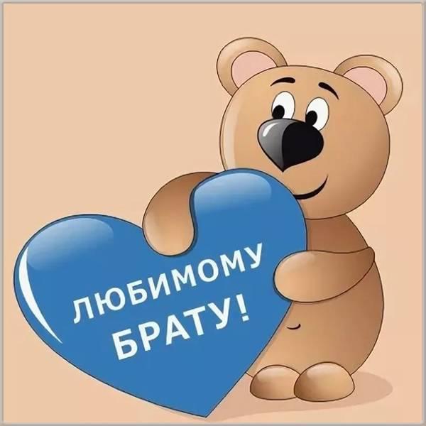 Картинка любимому брату просто так - скачать бесплатно на otkrytkivsem.ru
