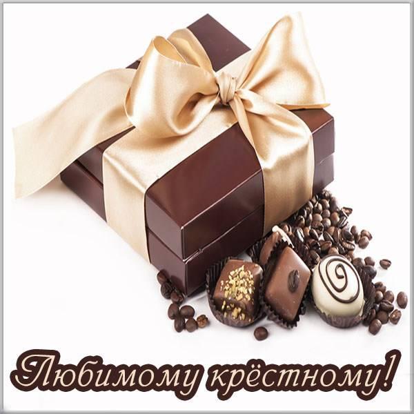 Картинка любимому крестному папе - скачать бесплатно на otkrytkivsem.ru