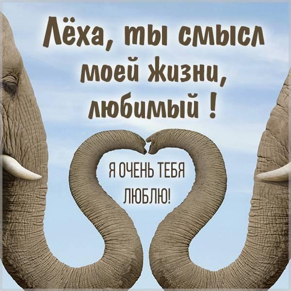 Картинка любимому Лехе - скачать бесплатно на otkrytkivsem.ru