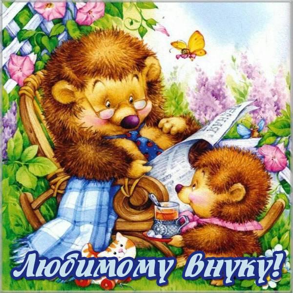 Картинка любимому внуку - скачать бесплатно на otkrytkivsem.ru