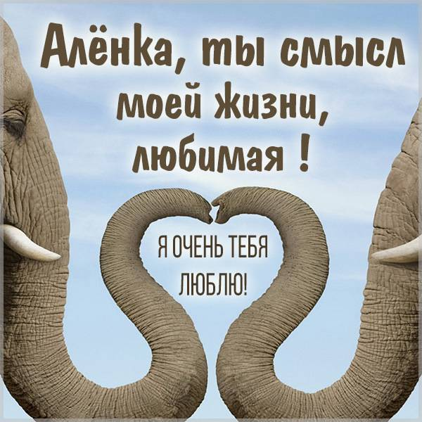 Картинка любимой Аленке - скачать бесплатно на otkrytkivsem.ru