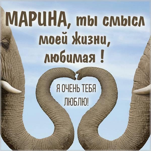 Картинка любимой Марине - скачать бесплатно на otkrytkivsem.ru
