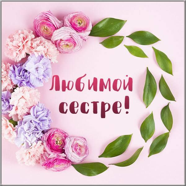 Картинка любимой сестре - скачать бесплатно на otkrytkivsem.ru