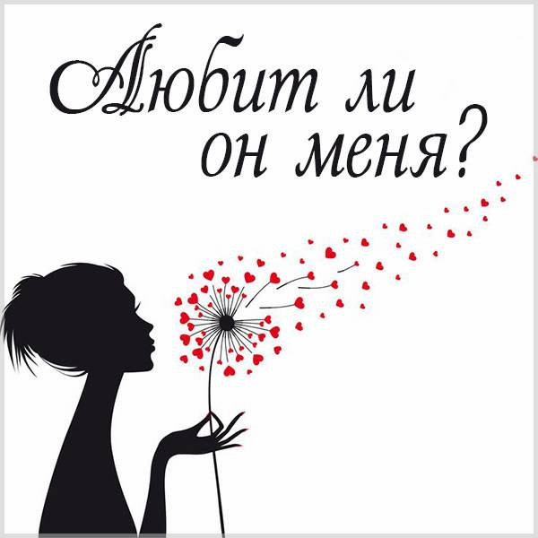 Картинка любит ли он меня - скачать бесплатно на otkrytkivsem.ru