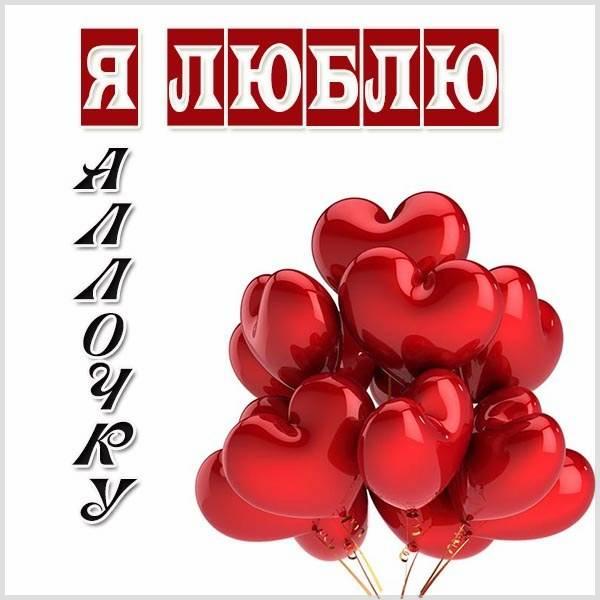 Картинка люблю Аллочку - скачать бесплатно на otkrytkivsem.ru