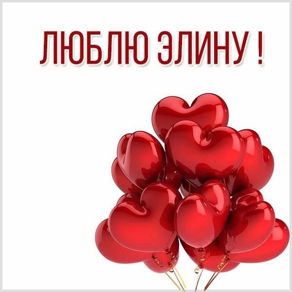 Картинка люблю Элину - скачать бесплатно на otkrytkivsem.ru
