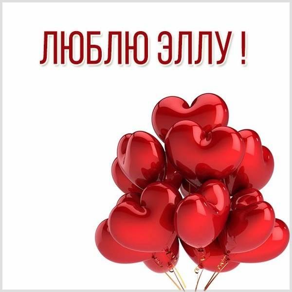 Картинка люблю Эллу - скачать бесплатно на otkrytkivsem.ru